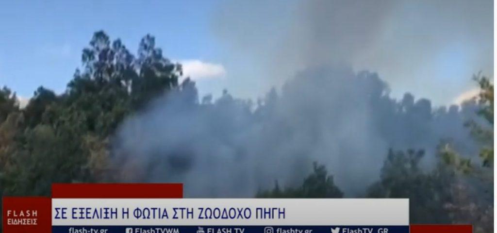 Σε εξέλιξη η φωτιά στη Ζωοδόχο Πηγή (βίντεο)