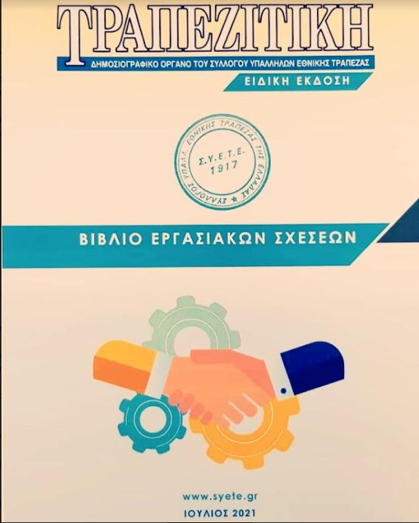 Νέο Βιβλίο του ΣΥΕΤΕ για τα εργασιακά δικαιώματα των Υπαλλήλων της ΕΤΕ.
