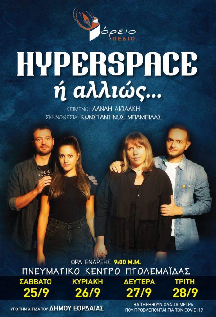 HYPERSPACE ή αλλιώς… ΑΠΟ ΤΟ ΒΟΡΕΙΟ ΠΕΔΙΟ