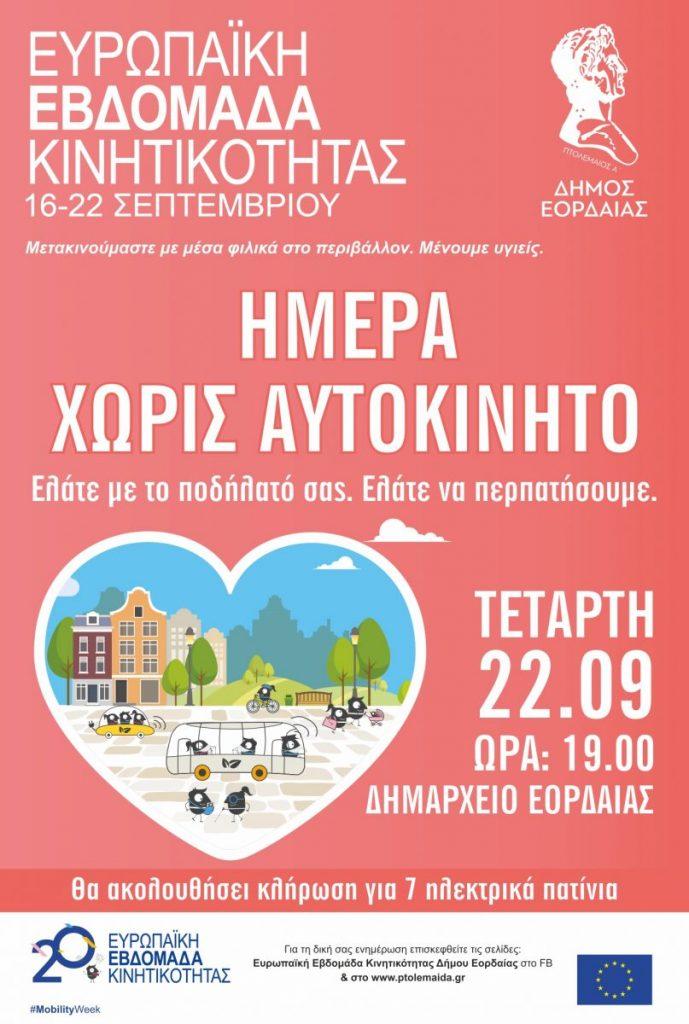 Πτολεμαΐδα: Δήμος Εορδαίας- Ημέρα χωρίς αυτοκίνητο - Ελάτε με το ποδήλατο σας . Ελάτε να περπατήσουμε!