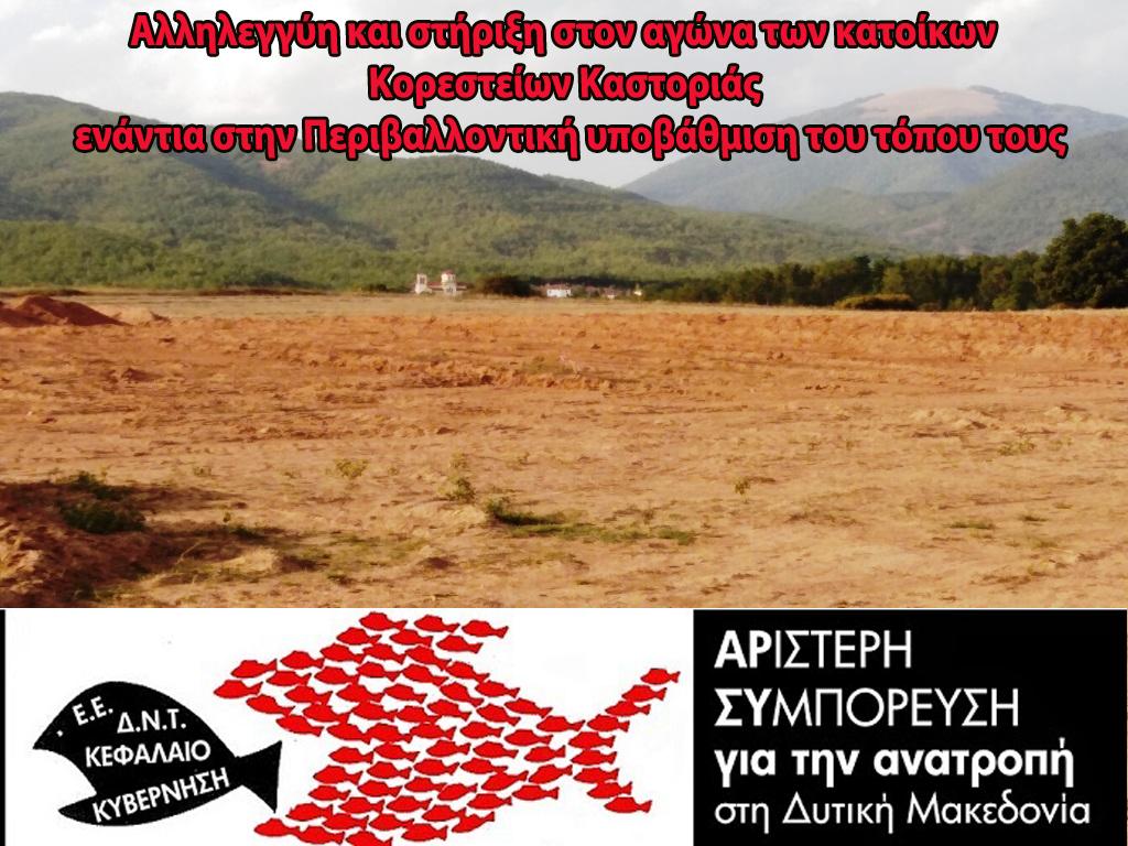 AΡΣΥ: Αλληλεγγύη και στήριξη στον αγώνα των κατοίκων Κορεστείων Καστοριάς