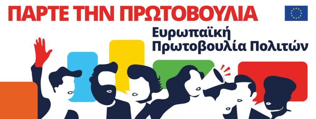 Ο Δήμος Κοζάνης στηρίζει την Ευρωπαϊκή Πρωτοβουλία Πολιτών: Το εργαλείο για τη διαμόρφωση της ευρωπαϊκής πολιτικής