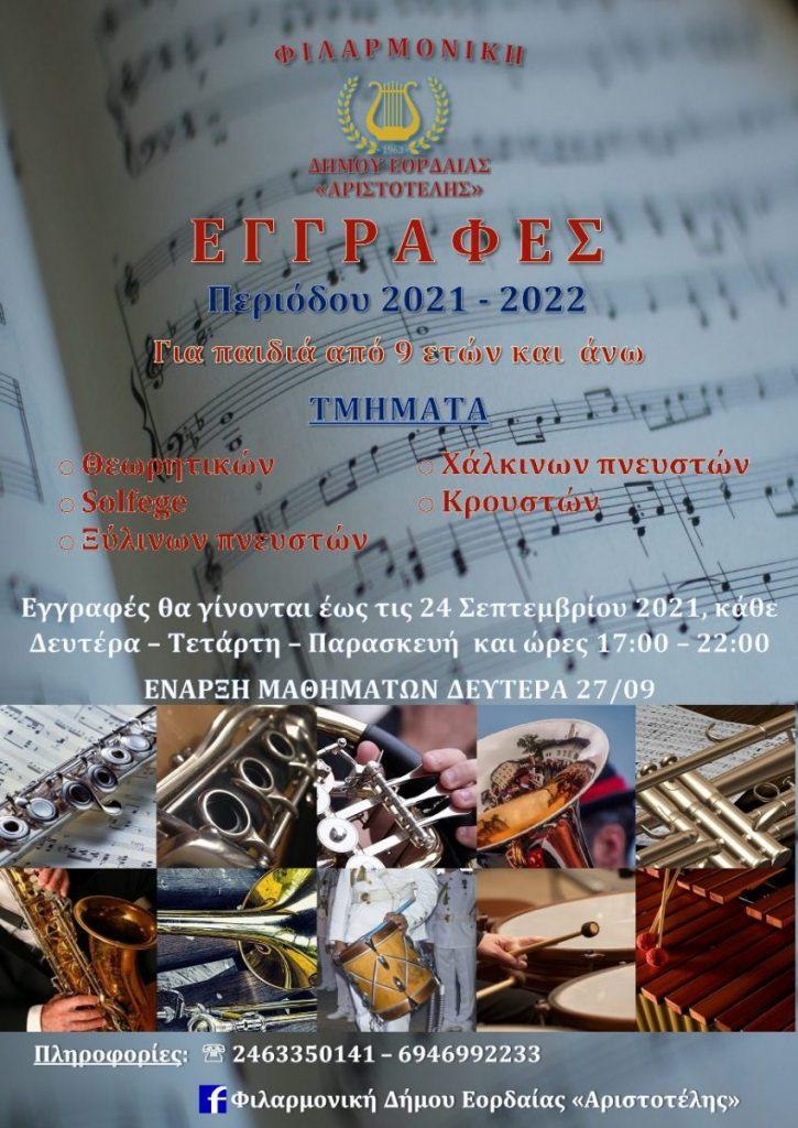 Έναρξη εγγραφών στη Φιλαρμονική ορχήστρα του Δήμου Εορδαίας «Αριστοτέλης».