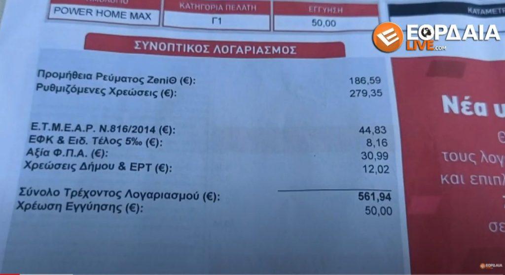eordaialive.com: Πτολεμαΐδα- Πολίτης (Αμεα) καταγγέλλει ιδιωτική Εταιρία παροχής ηλεκτρικού ρεύματος για αυξημένο λογαριασμό - 550 ευρώ για ένα μήνα (δείτε το βίντεο)