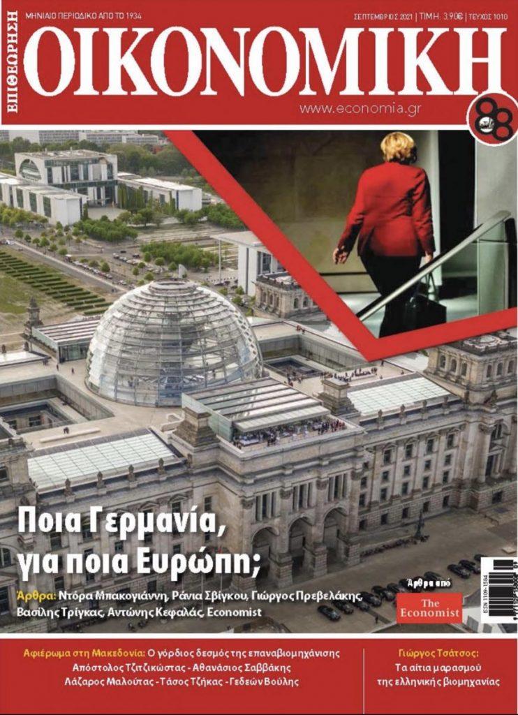 Άρθρο του δημάρχου Κοζάνης Λάζαρου Μαλούτα στο περιοδικό «Οικονομική Επιθεώρηση»: «Η ανάπτυξη στη μετά τον λιγνίτη εποχή. Μια πρόκληση στην οποία Κυβέρνηση, Αυτοδιοίκηση και Πολίτες πρέπει να απαντήσουμε θετικά»