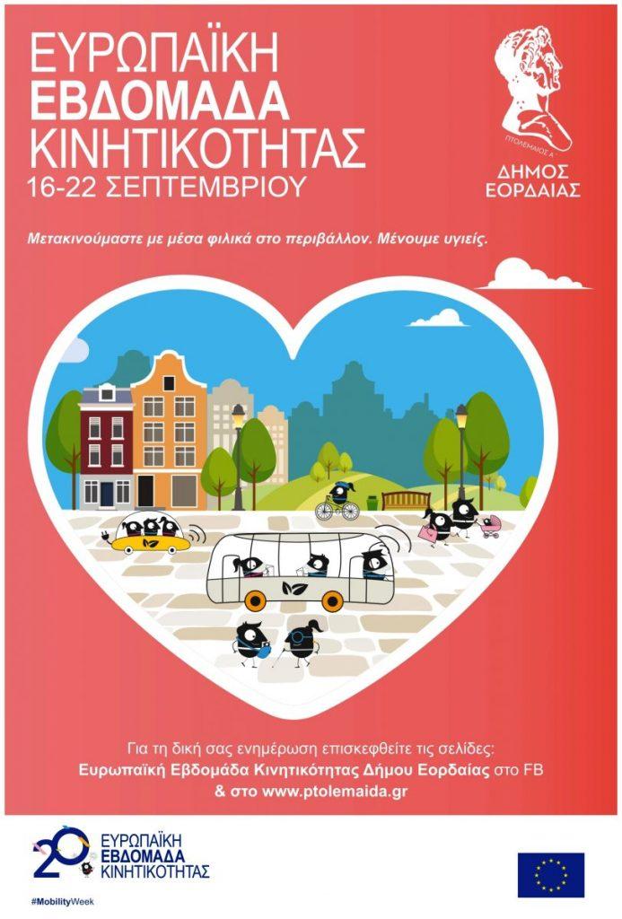 Δεύτερη συμμετοχή του Δήμου Εορδαίας στην «Ευρωπαϊκή Εβδομάδας Κινητικότητας».