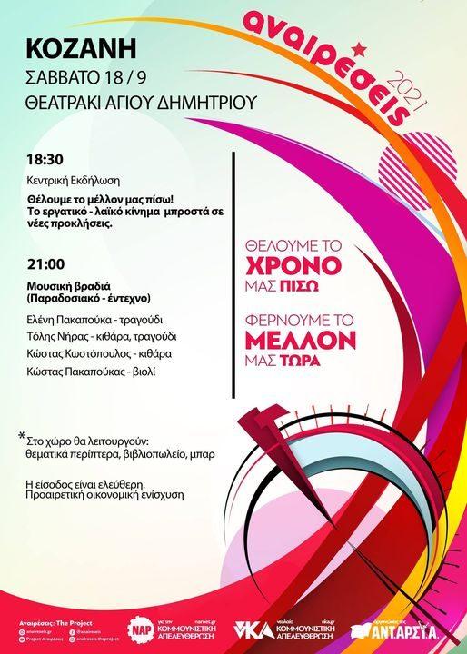Φεστιβάλ ΑΝΑΙΡΕΣΕΙΣ 2021 στην Κοζάνη το Σάββατο 18 Σεπτεμβρίου στο θεατράκι του Αγίου Δημητρίου.