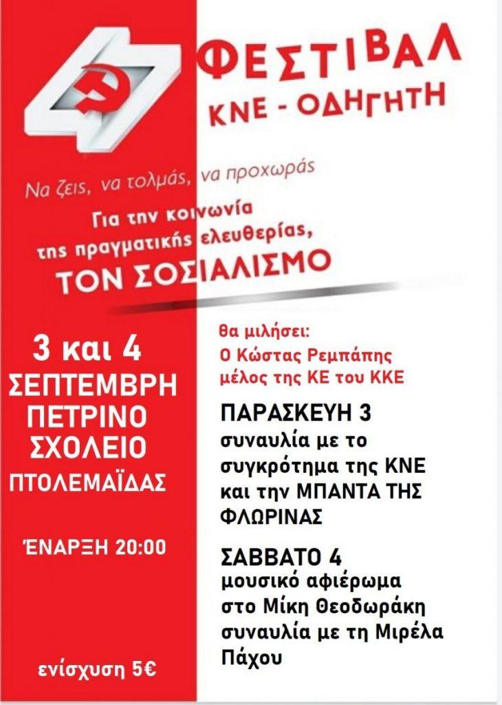 Πτολεμαΐδα: ΦΕΣΤΙΒΑΛ ΚΝΕ - ΟΔΗΓΗΤΗ - 3 & 4 Σεπτεμβρίου