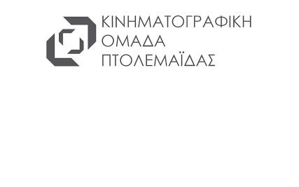 Κινηματογραφική Ομάδα Πτολεμαΐδας: Σινεμά και διάλογος αφιερωμέναστο Δημ. Λιακάκο Για την Υγεία, Εργασία, Ενέργεια.