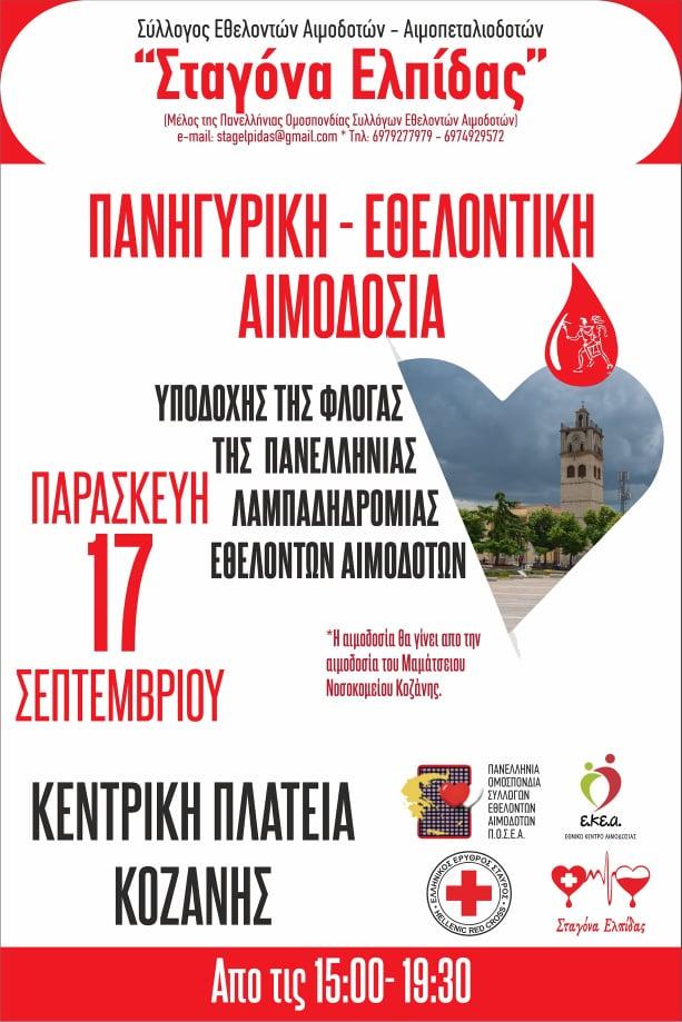 Σύλλογος εθελοντών αιμοδοτών και αιμοπεταλιοδοτών Σταγόνα Ελπίδας : 19η Λαμπαδηδρομία