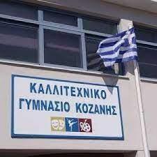 Κατατακτήριες εξετάσεις Καλλιτεχνικού Σχολείου Κοζάνης.