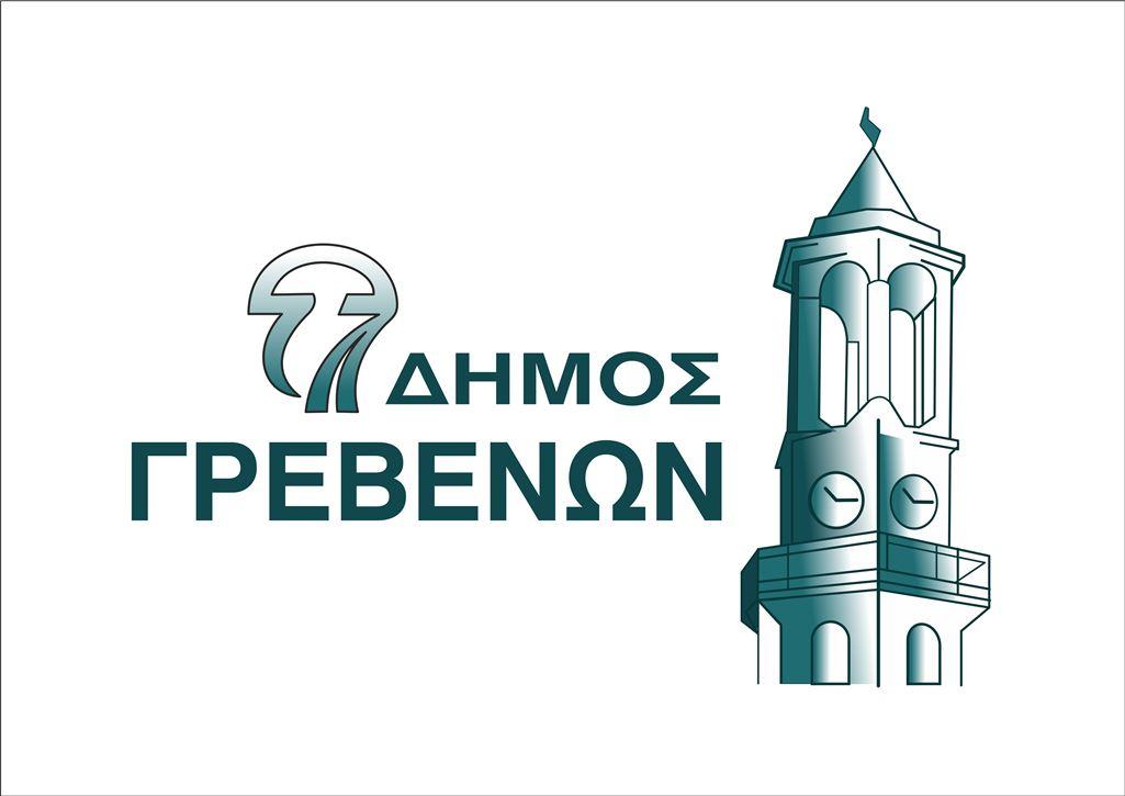 Δήμος Γρεβενών: Ματαιώνεται η εμποροπανήγυρη