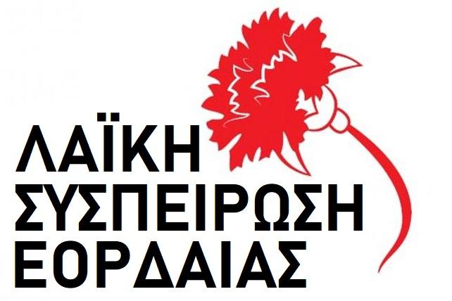 Ερώτηση της Λαϊκής Συσπείρωσης Εορδαίας, προς τον Δήμαρχο και τον πρόεδρο της Δημοτικής επιχείρησης τηλεθέρμανσης Πτολεμαΐδας (ΔΕΤΗΠ).