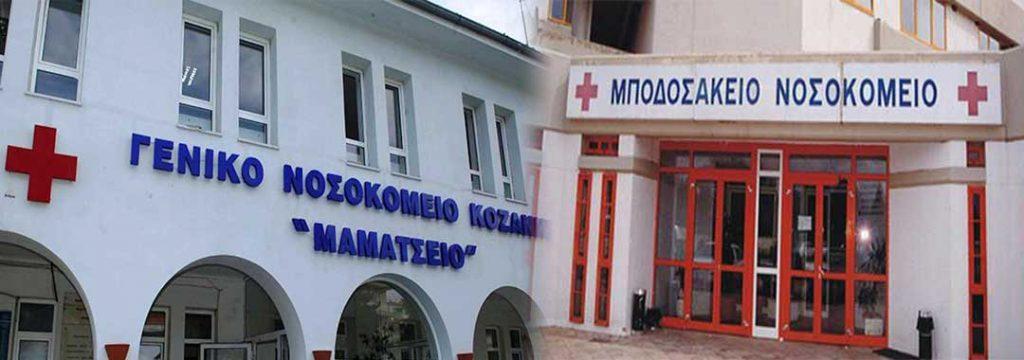 Μαμάτσειο και Μποδοσάκειο χωρίς αναισθησιολόγο – Το κίνητρο των 250 ευρώ για κάθε εφημερία εκτός Αττικής
