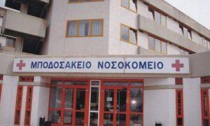 Μποδοσάκειο Νοσοκομείο: Νοσηλεύονται 25 ασθενείς στις κλίνες covid-19 – 5 στη ΜΕΘ