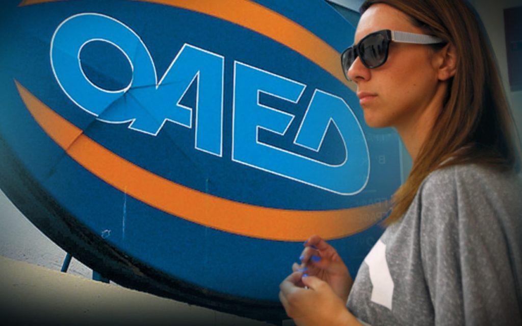 ΟΑΕΔ: «Τρέχουν» οι αιτήσεις για 5.000 θέσεις με μισθό μέχρι 699,75 ευρώ