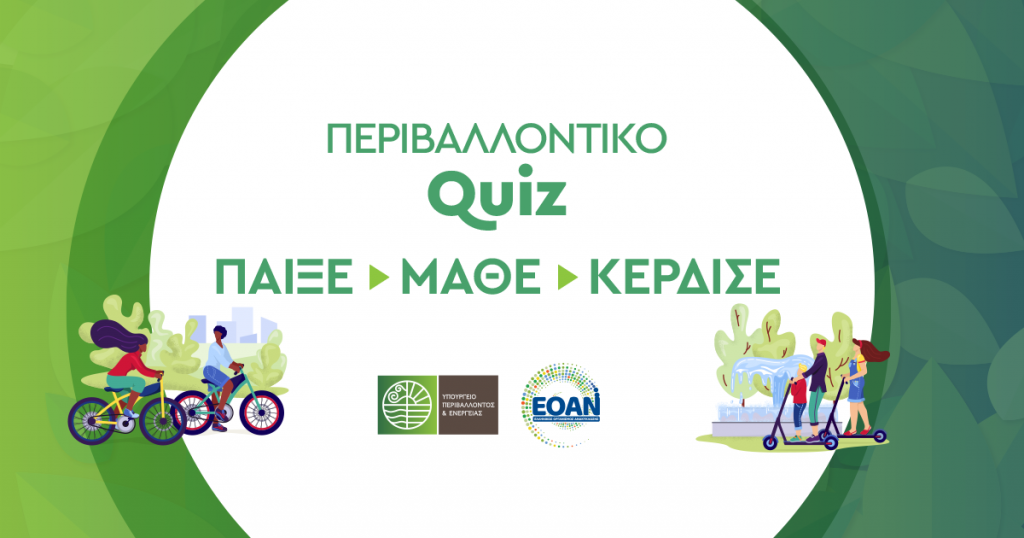 Περιβαλλοντικό Quiz Παίξε – Μάθε – Κέρδισε!