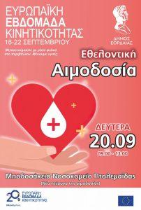Δήμος Εορδαίας- Ευρωπαϊκή Εβδομάδα Κινητικότητας: Eθελοντική Αιμοδοσία αύριο Δευτέρα 20/9