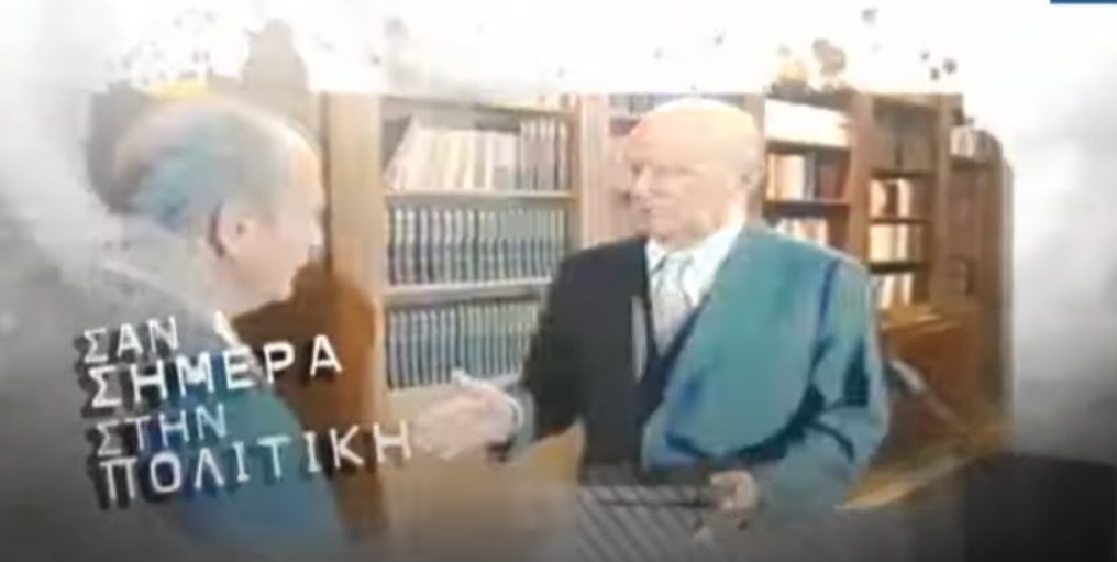 Σαν Σήμερα Στην Πολιτική (07/09 - βίντεο )