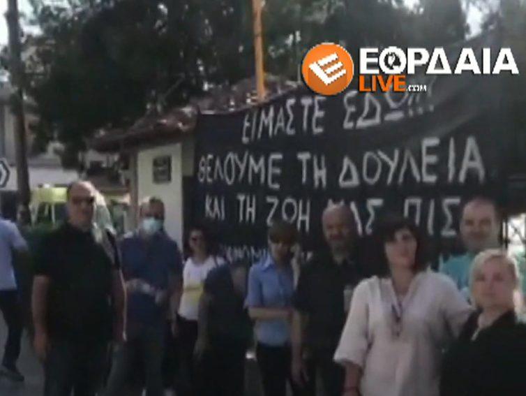 Eordaialive.com: Yγειονομικοί εργαζόμενοι που βρίσκονται σε αναστολή εργασίας συνεχίζουν τον αγώνα τους ζητώντας πίσω τα συνταγματικά τους δικαιώματα - Συγκεντρώθηκαν έξω από το Μαμάτσειο νοσοκομείο Κοζάνης - (δείτε το βίντεο)