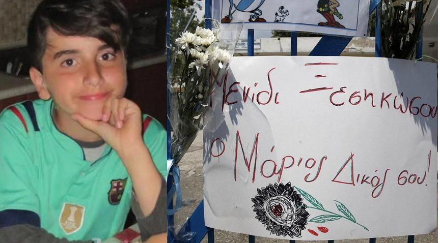 Αναλγησία! Το Δημόσιο αρνείται την αποζημίωση για τον 11χρονο Μάριο που έπεσε νεκρός από αδέσποτη σφαίρα