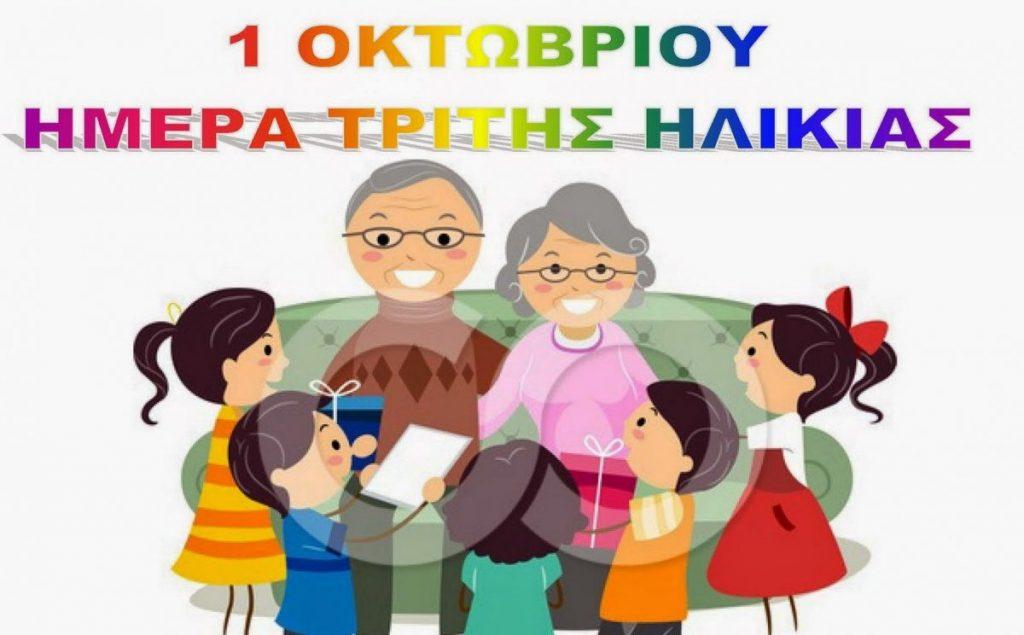 Μήνυμα για την Παγκόσμια Ημέρα Τρίτης Ηλικίας από την Πρόεδρο του Νομικού Προσώπου Κοινωνικής Πολιτικής Πολιτιστικής Ανάπτυξης και Παιδείας Δήμου Εορδαίας, Αναστασία Πράπα.