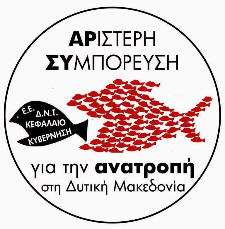 AΡΣΥ: Διαμαρτυρία ενάντια στην αποβιομηχάνιση και περιβαλλοντική καταστροφή της Δυτικής Μακεδονίας