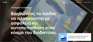 Google Ελλάδας: Προτείνει εργαλεία ασφαλούς πλοήγησης για παιδιά