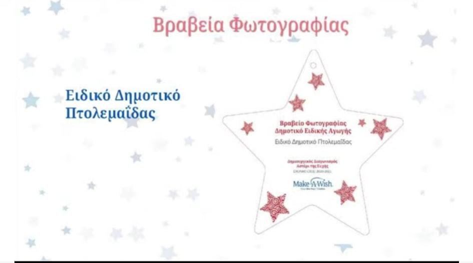 Βραβείο φωτογραφίας για το Ειδικό Δημοτικό Σχολείο Πτολεμαΐδας στο διαγωνισμό του Make a wish «Αστέρι της ευχής»(βίντεο)