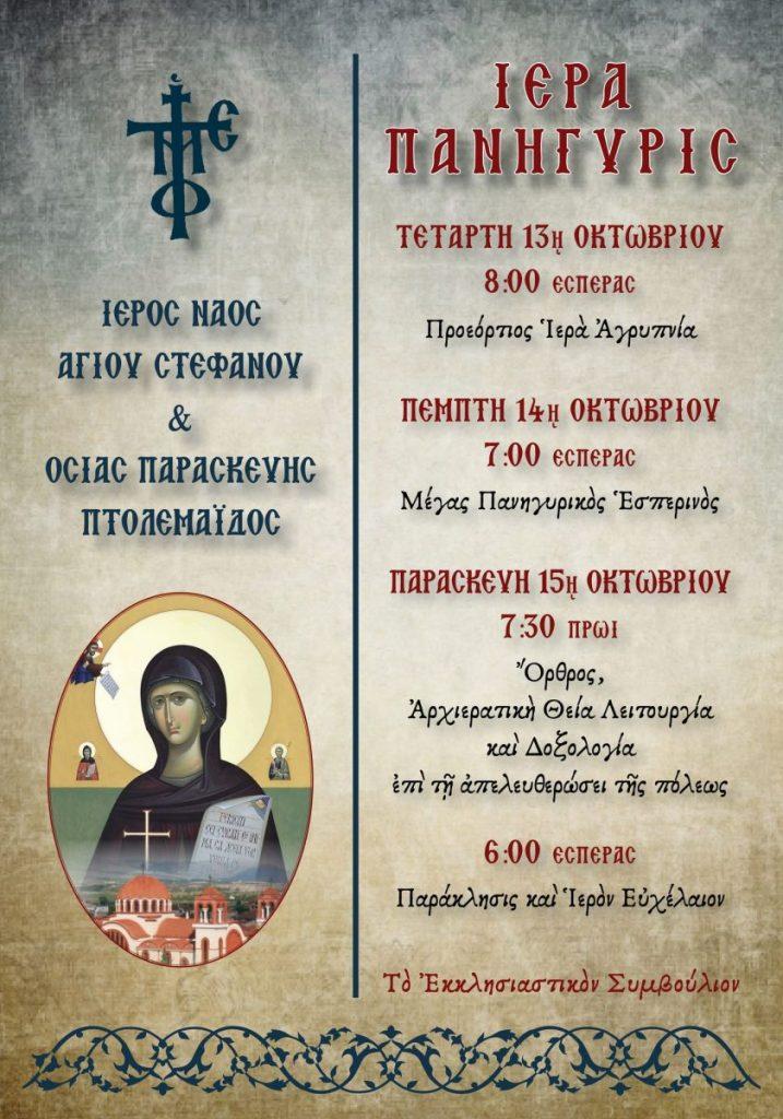 I.N Αγίου Στεφάνου & Οσίας Παρασκευής Πτολεμαΐδας - ΙΕΡΑ ΠΑΝΗΓΥΡΙΣ