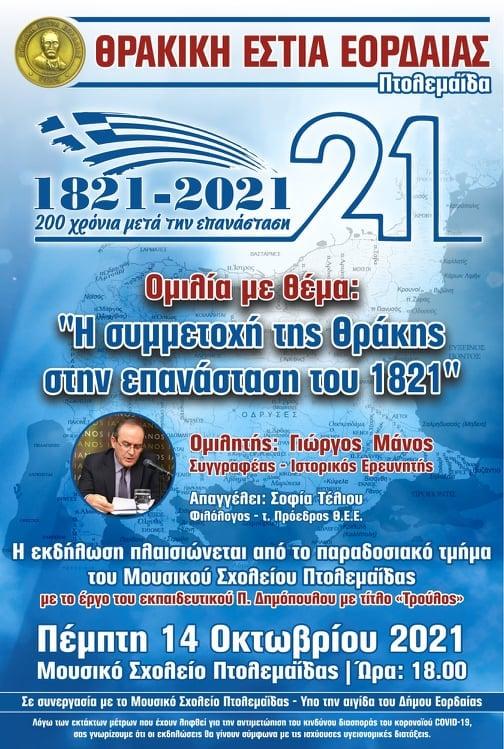 θρακική Εστία Εορδαίας : Ομιλία με θέμα : ' Η συμμετοχή της Θράκης στην επανάσταση του 1821''