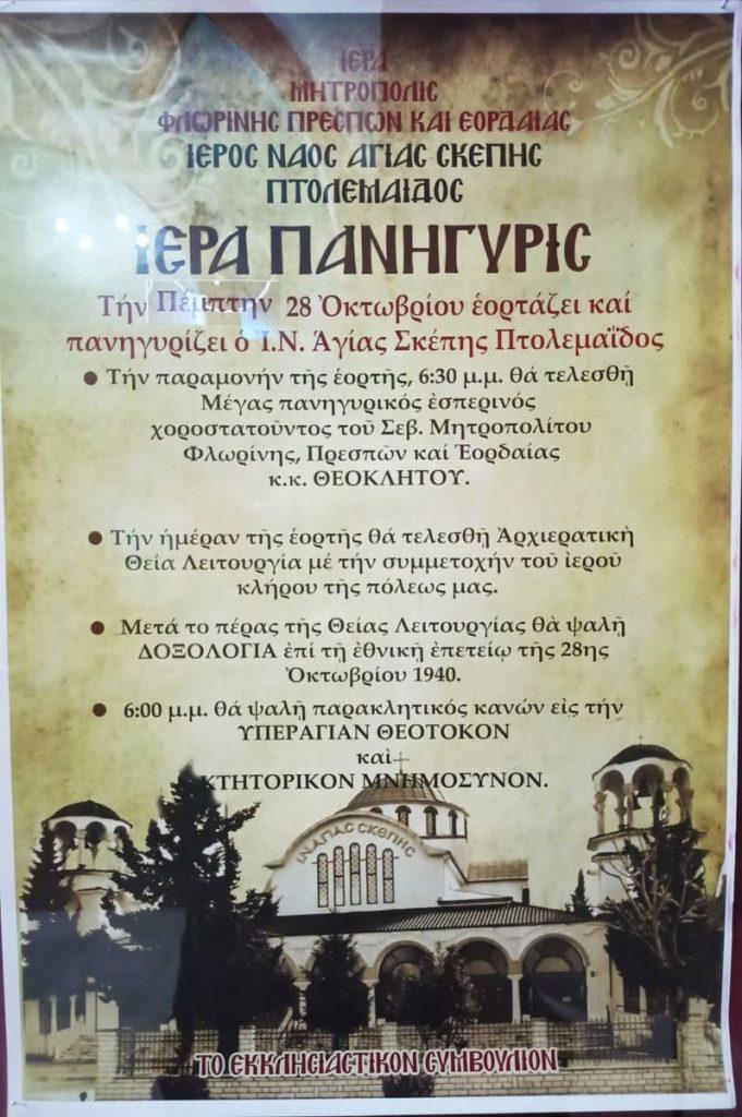 Εορτάζει και πανηγυρίζει ο Ιερός Ναός Αγίας Σκέπης Πτολεμαΐδας