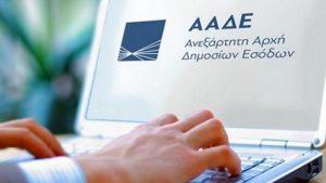 """ΑΑΔΕ: Διαθέσιμη σε 70 ΔΟΥ η ψηφιακή πλατφόρμα """"Τα αιτήματά μου"""" - Πώς λειτουργεί"""