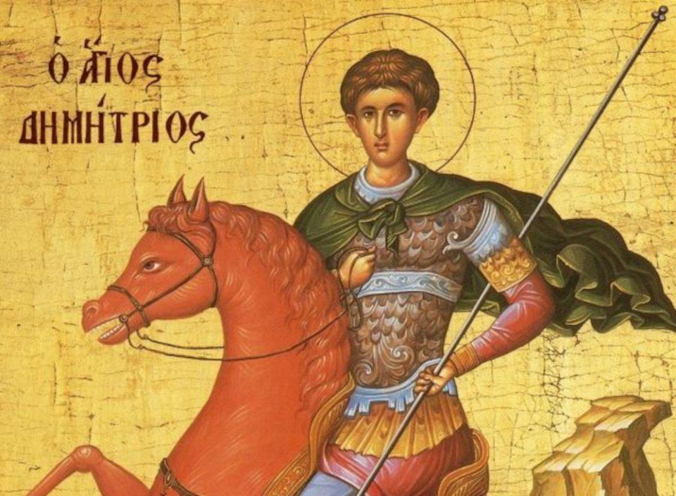 Γιορτάζει σήμερα ο Άγιος Δημήτριος – Χρόνια πολλά Δημήτρη και Δήμητρα