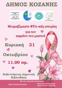 Κοζάνη: «Μοιραζόμαστε ΦΥΛ-ικές ιστορίες για τον καρκίνο μαστού»: Κυριακή 31 Οκτωβρίου, 11 το πρωί, στη Δημοτική Βιβλιοθήκη