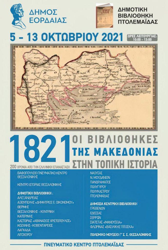 Η Δημοτική Βιβλιοθήκη Πτολεμαΐδας υποδέχεται την διαδημοτική έκθεση : «1821: Οι Βιβλιοθήκες της Μακεδονίας στην Τοπική ιστορία»