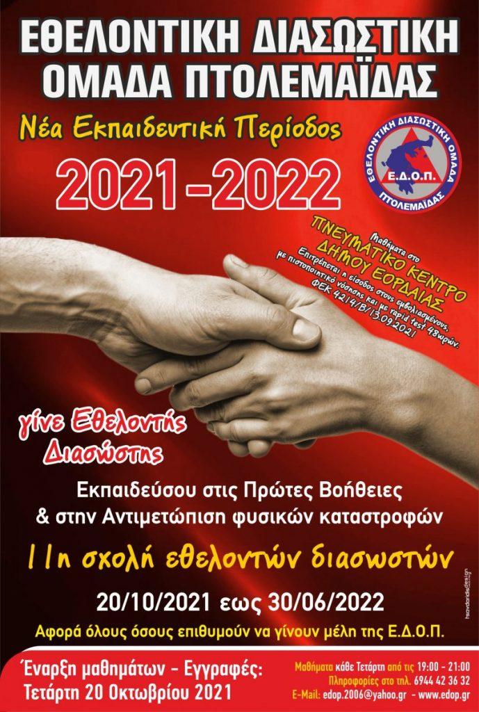 Έναρξη 11ης Σχολής Νέων Εθελοντών Διασωστών της Εθελοντικής Διασωστικής Ομάδας Πτολεμαΐδας