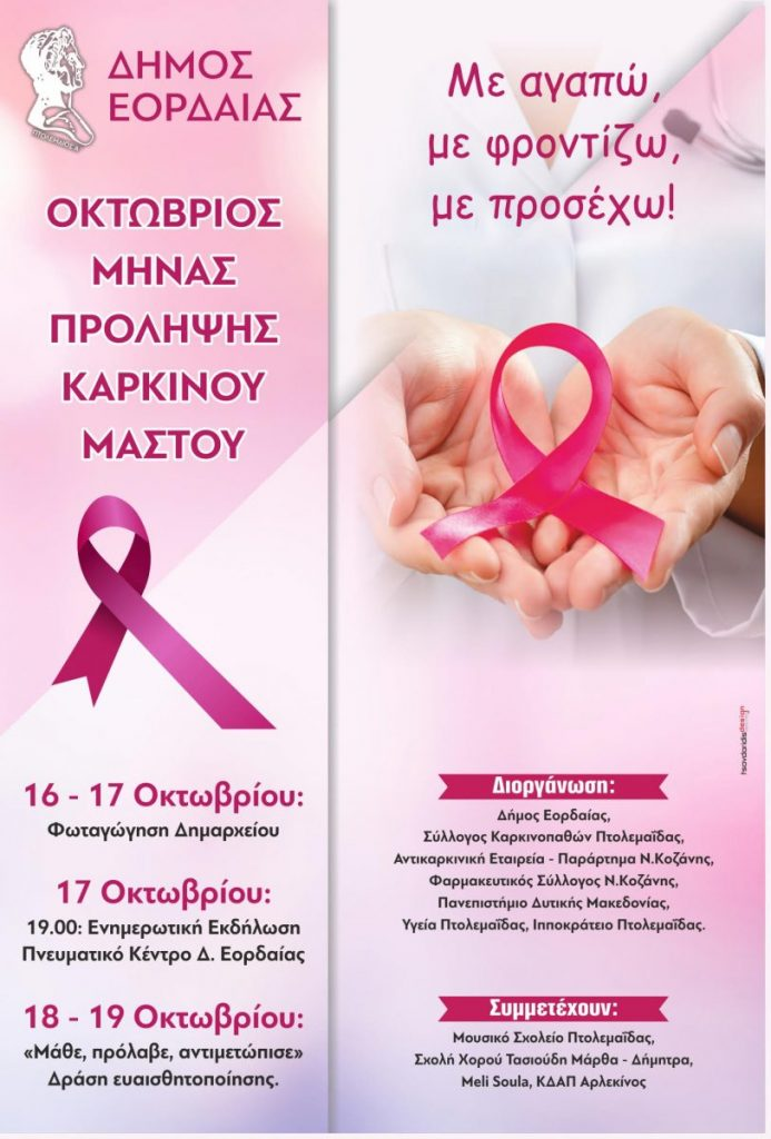 Πτολεμαΐδα: Eνημερωτική εκδήλωση για την πρόληψη κατά του καρκίνου του μαστού