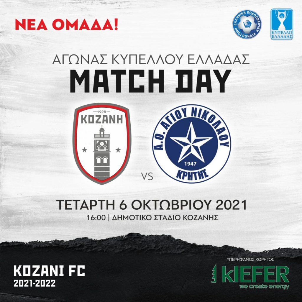 ΦΣ Κοζάνης: την Τετάρτη όλοι μαζί, μια γροθιά για την πρόκριση στην επόμενη φάση του Κυπέλλου Ελλάδος. Στον ρυθμό του αγώνα ζει η πόλη της Κοζάνης.
