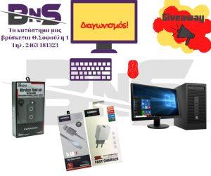 GIVE AWAY: Πτολεμαΐδα: Διαγωνισμός από το νέο κατάστημα BNS στην Πτολεμαΐδα !