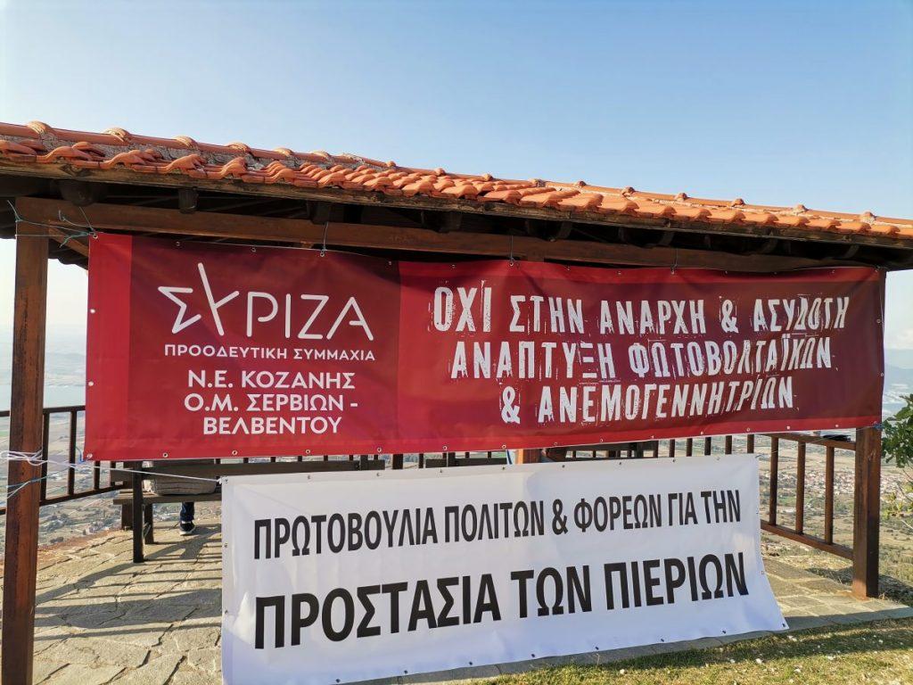 ΠΙΕΡΙΑ SOS -Ο ΣΥΡΙΖΑ ΣΥΜΠΑΡΑΣΤΕΚΕΤΑΙ ΣΤΙΣ ΔΙΕΚΔΙΚΗΣΕΙΣ ΤΗΣ ΤΟΠΙΚΗΣ ΚΟΙΝΩΝΙΑΣ