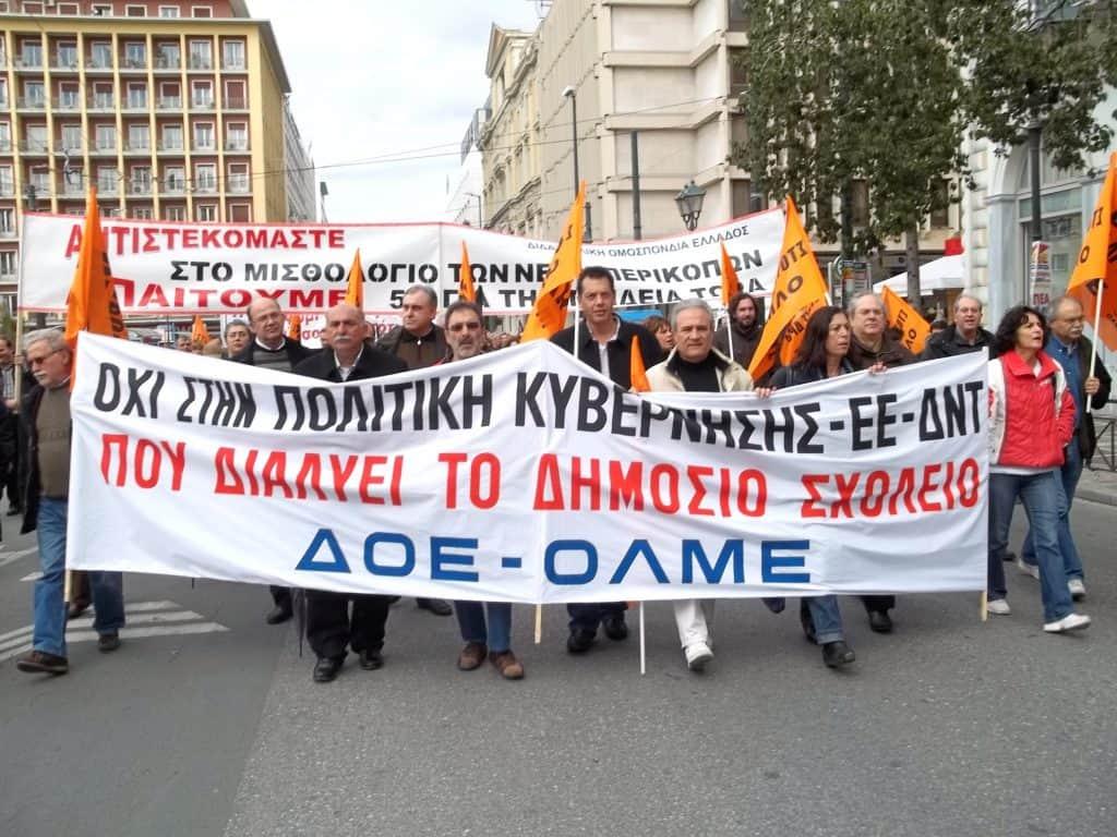 24ωρη απεργία για τους καθηγητές κήρυξε η ΑΔΕΔΥ μετά από αίτημα την ΟΛΜΕ