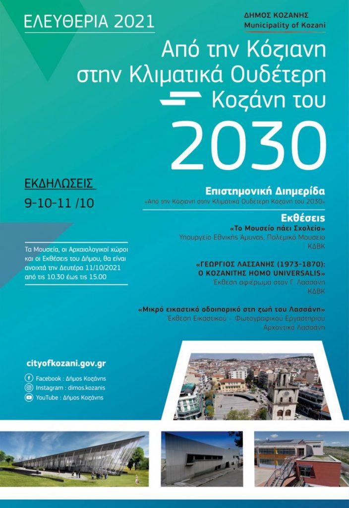 Τριήμερο πρόγραμμα εκδηλώσεων για τον εορτασμό της 109ης επετείου της απελευθέρωσης της πόλης της Κοζάνης από τον τουρκικό ζυγό