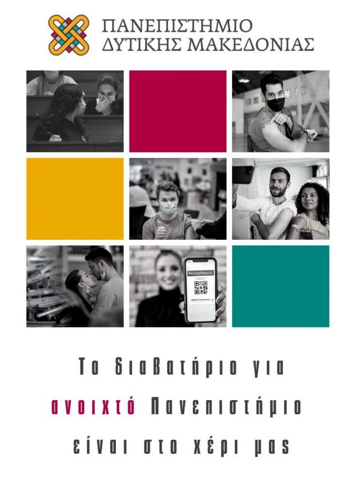 Εμβολιαστικά κέντρα Πανεπιστημίου Δυτικής Μακεδονίας| Το διαβατήριο για ανοιχτό Πανεπιστήμιο είναι στο χέρι μας.
