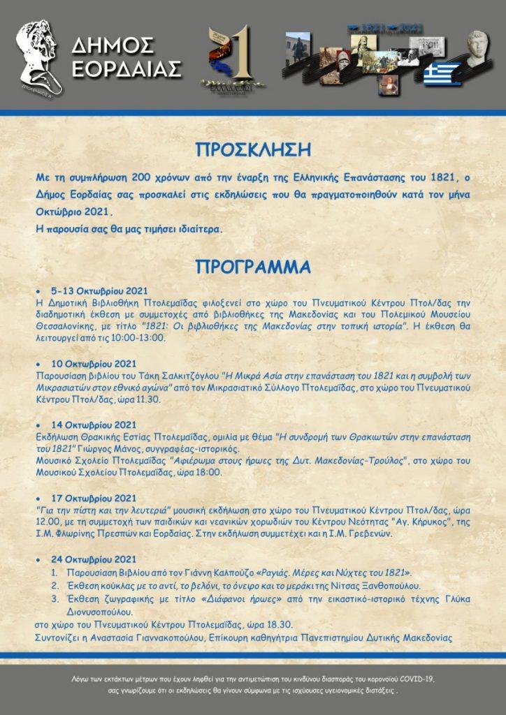 Πρόγραμμα Εκδηλώσεων Δήμου Εορδαίας με αφορμή τα 200 χρόνια από την έναρξη της Ελληνικής Επανάστασης του 1821