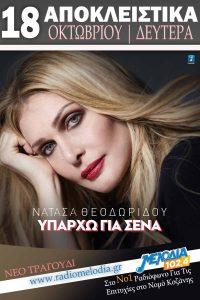 Νατάσα Θεοδωρίδου - Υπάρχω Για Σένα | Αποκλειστικά στον Μελωδία 102.4