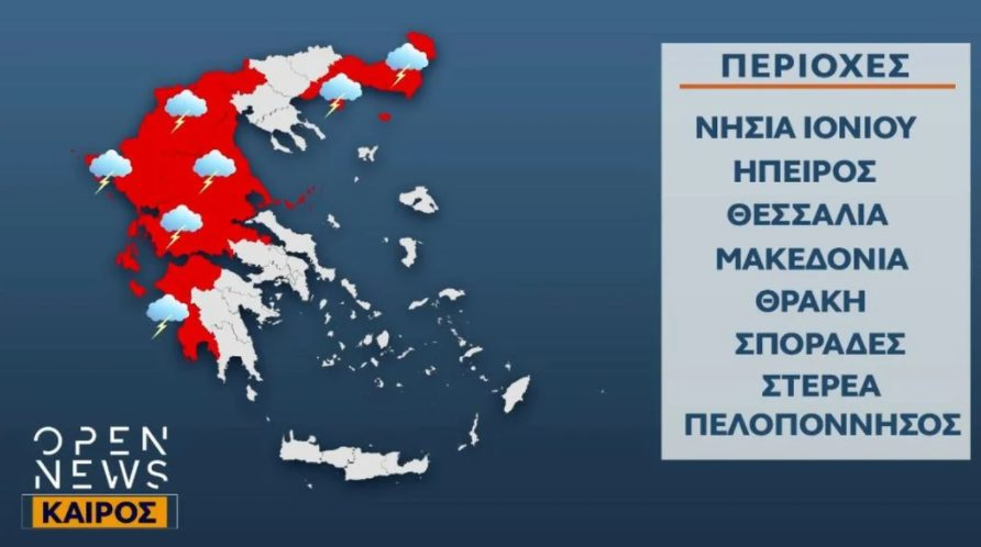 Κλέαρχος Μαρουσάκης: Ποιες περιοχές κινδυνεύουν από την κακοκαιρία «Αθηνά»