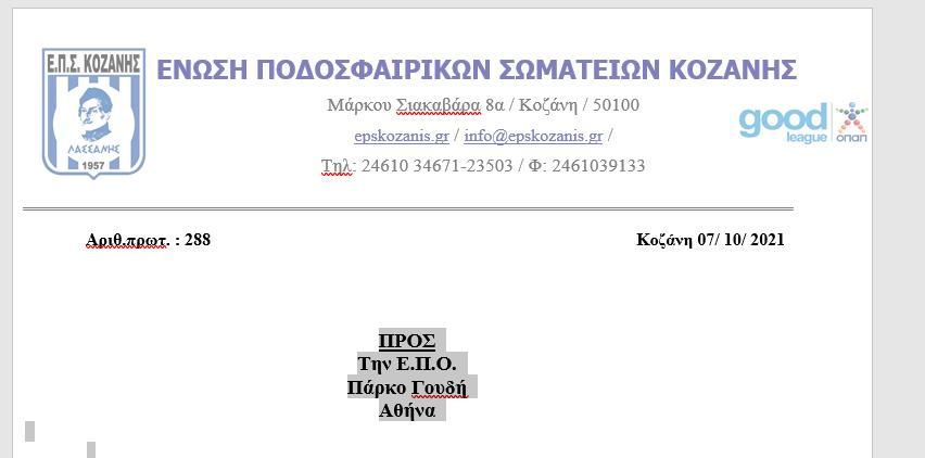 Αίτημα συμμετοχής της ΑΕΠ ΚΟΖΑΝΗΣ στο πρωτάθλημα της Super League 2 2021-22 -Επιστολή Προς την Εκτελεστική Επιτροπή της ΕΠΟ